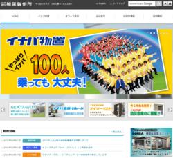 稲葉製作所は、「イナバ物置」で有名な物置・オフィス家具メーカー。