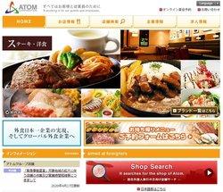 アトムは回転寿司店や居酒屋、カラオケボックス、ステーキ店など、多彩な飲食店を展開する企業。コロワイド傘下。