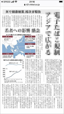 楽天証券版の日経テレコン(PDF表示)