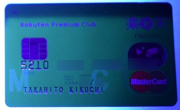 「楽天カード(MasterCard)」にブラックライトを当てた