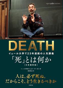 『「死」とは何か イェール大学で23年連続の人気講義』書影