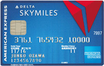 マイルの貯まりやすさで選ぶ!高還元でマイルが貯まるクレジットカードおすすめランキング!デルタ スカイマイル アメリカン・エキスプレス・カードの詳細はこちら