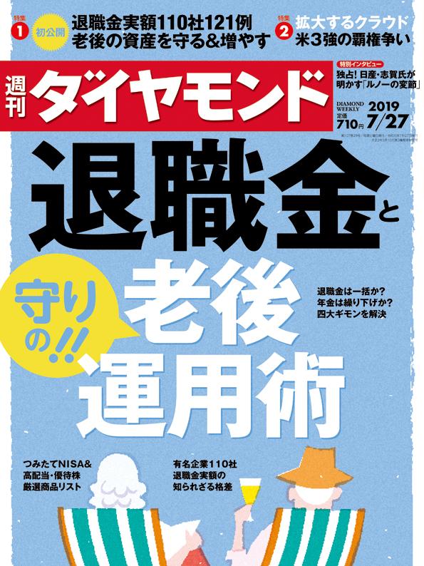 週刊ダイヤモンド 2019年7月27日号