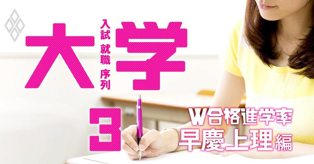 早稲田・慶應・上智・東京理科大、W合格時の進学率で「真の人気序列」を判定