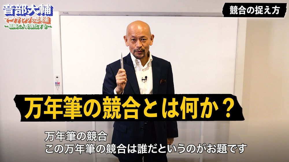 ネクタイが万年筆の競合になる理由、マーケティング思考法【音部大輔・動画】