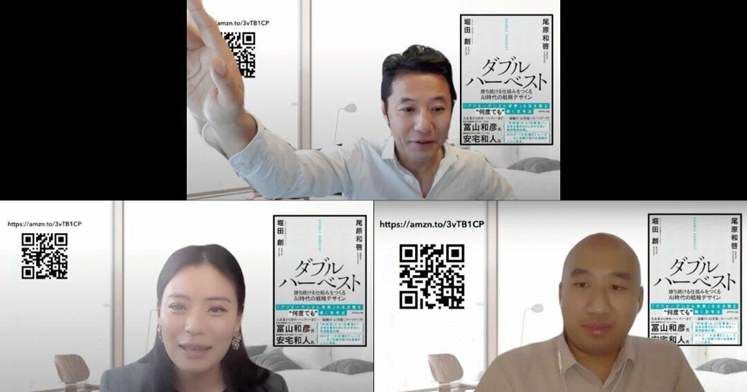 デジタル責任者を見れば、その会社の5年後がわかる【ゲスト:入山章栄さん】