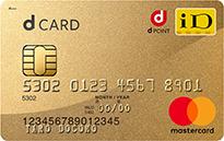 「dカード GOLD」で貯めたdポイントを 簡単に増やせる「投資サービス」の運用成績を検証!