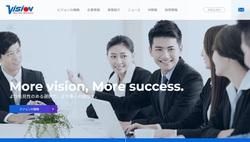 ビジョンはwebマーケティング支援やWi-Fiレンタル事業などを手掛ける企業。