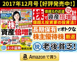 ダイヤモンド・ザイ12月号好評発売中