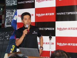 楽天証券の代表取締役社長・楠雄治さんマーケットスピードの歴史を語った画像
