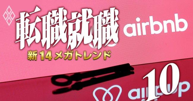 Airbnb、1900人コロナ解雇後の「アフターケア」が日本企業の手本になる理由