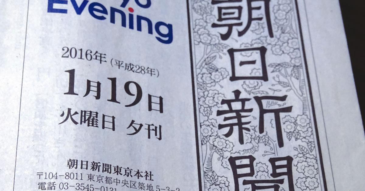 高待遇が経営圧迫!朝日新聞ついに給与削減を提案