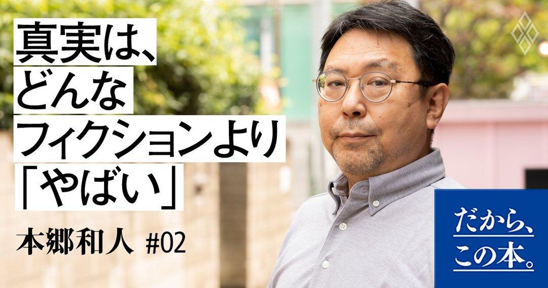日本史を「すごい」と「やばい」で見るとよくわかる理由【東大教授が教える】