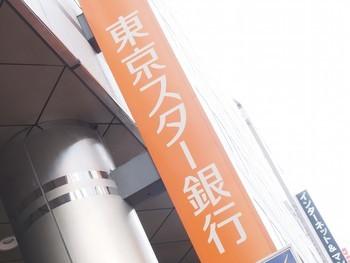 SCOOP!!<br />外銀初の邦銀買収、中国信託が東京スターを傘下に<br />破談の危機乗り越え、株主と週明けにも基本合意