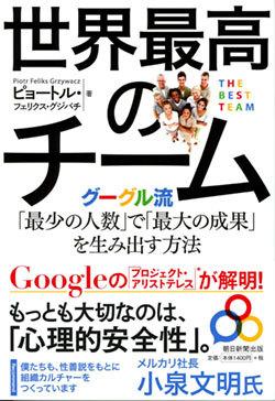 『世界最高のチーム グーグル流「最少の人数」で「最大の成果」を生み出す方法』書影