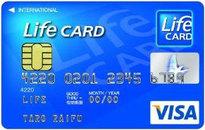 ETCカード(無料)で選ぶ!クレジットカードおすすめランキング!ライフカードの詳細はこちら