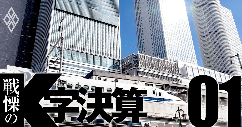 JR東海が売上高「半減」予想で鉄道業界最悪でも強気な理由、命綱の事業とは?