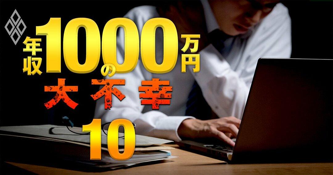 年収1000万円の大不幸#10