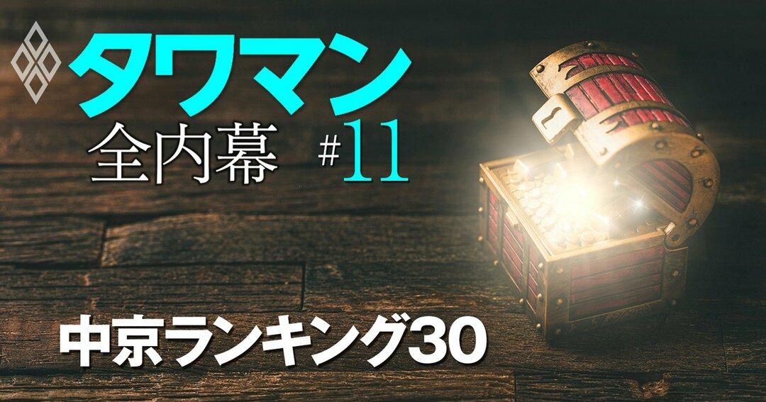 タワマン 全内幕#11