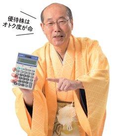 株主優待名人・桐谷広人さん。元プロ棋士で、現在は個人投資家として活躍中。