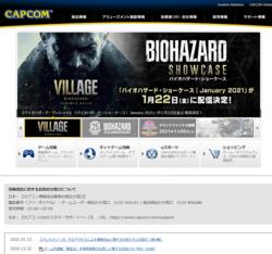 カプコンは、大阪に本社を置く大手ゲームソフトメーカー。