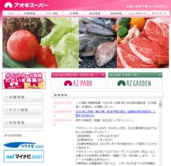 アオキスーパーは、食品スーパー「アオキスーパー」の運営を主軸とする、愛知県の地域密着型企業。