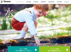 タカショーは、ガーデン家具、園芸資材・ツールなどのガーデニング用品を手掛ける企業。
