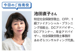 社会保険労務士・池田直子さん