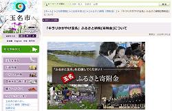 「熊本県玉名市」のふるさと納税サイト