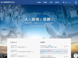 極東貿易は、1947年に設立されたエンジニアリング商社。