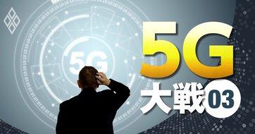 5G活用を考える企業の49%が悩んでいる根本的な「問題」とは?
