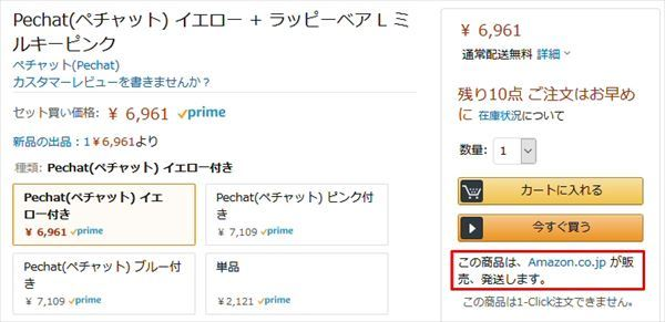 この商品は、Amazon.co.jp が販売、発送します