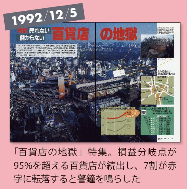 19921205号記事