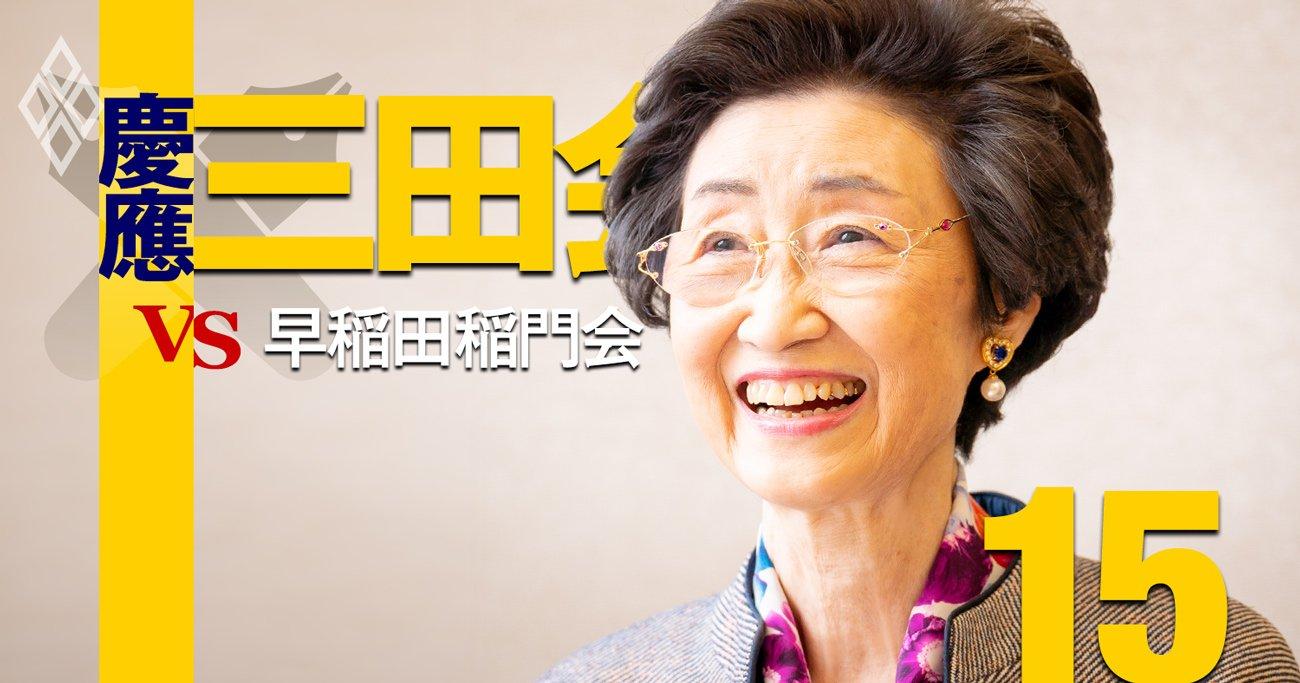 「慶應は男性社会」連合三田会初の女性トップ・菅沼会長に聞く