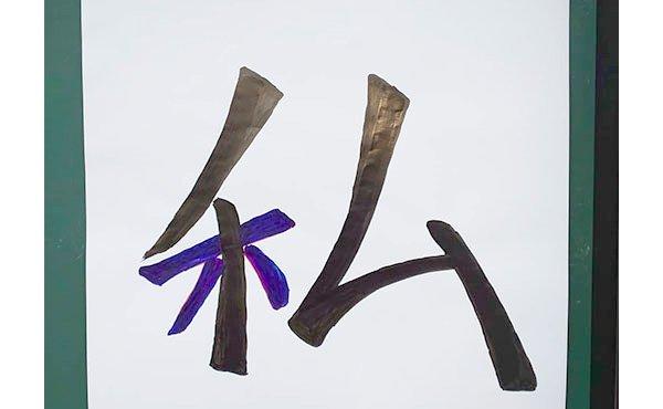 【お寺の掲示板68】「仏」は私の中にいる