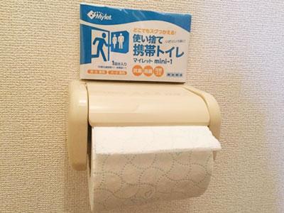 自宅やオフィスのトイレの目につくところに1回分を設置
