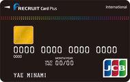 おすすめクレジットカード!業界トップの還元率のリクルートカードプラス