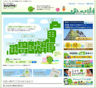 リクルートポイントが貯まる「SUUMO(スーモ)」サイトトップページ画像