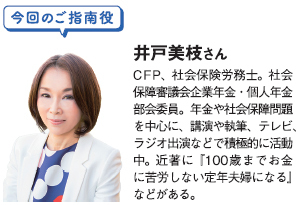FP・井戸美枝さん