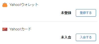 筆者のYahoo! JAPAN IDのYahoo!ウォレットの登録状況