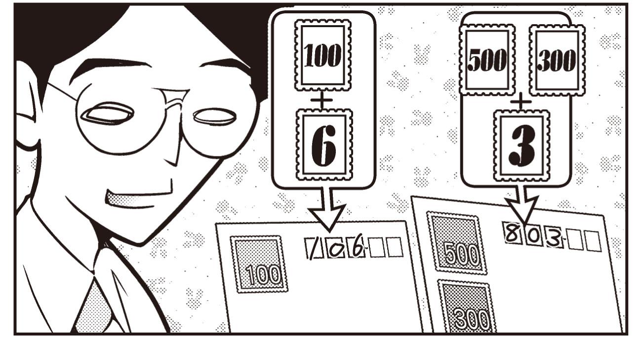 「郵便番号の数字分」だけ切手を貼る男