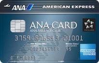 マイルの貯まりやすさで選ぶ!高還元でマイルが貯まるクレジットカードおすすめランキング!ANAアメリカン・エキスプレス・カードの詳細はこちら