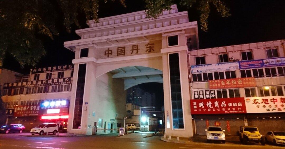 中朝国境封鎖の裏側、中朝「自作自演」の可能性も?