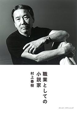 【書評】職業としての小説家 村上春樹著