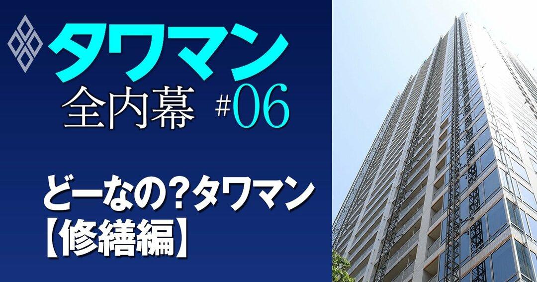タワマン 全内幕#6