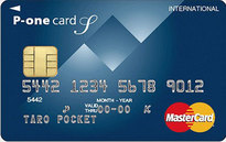 おすすめクレジットカード!P-oneカード