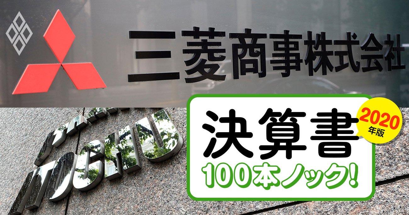 三菱商事と伊藤忠が頂上決戦で繰り出す「税効果会計マジック」の中身