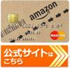 Amazon MasterCardクラシックの公式サイトはこちら