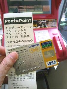 お試し引換券」の利用方法は簡単で、ローソンにあるロッピー(Loppi)