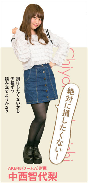 AKB48(チームA)所属中西智代梨